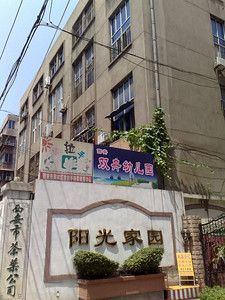 20090812_1214_660 Outside the autistic school (LaLaShou 拉拉手 - meaning something like 'friendship - hand in hand'). Formerly a tea-packing factory, no longer in operation. Various rooms rented out to the autistic school, some other rooms were rented out to a pre-school.