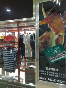 20081012_199 When will they learn that to be Western and cool is not the same as smoking tobacco? Photo taken in one of the many clothes shops just east of city wall ChangDongXi Lu.