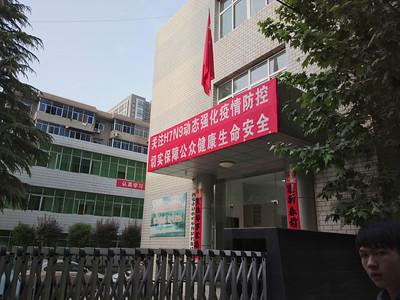 20130424_1757_0029 Xi'an. Veterinary affairs department. Alert, but not alarmed.