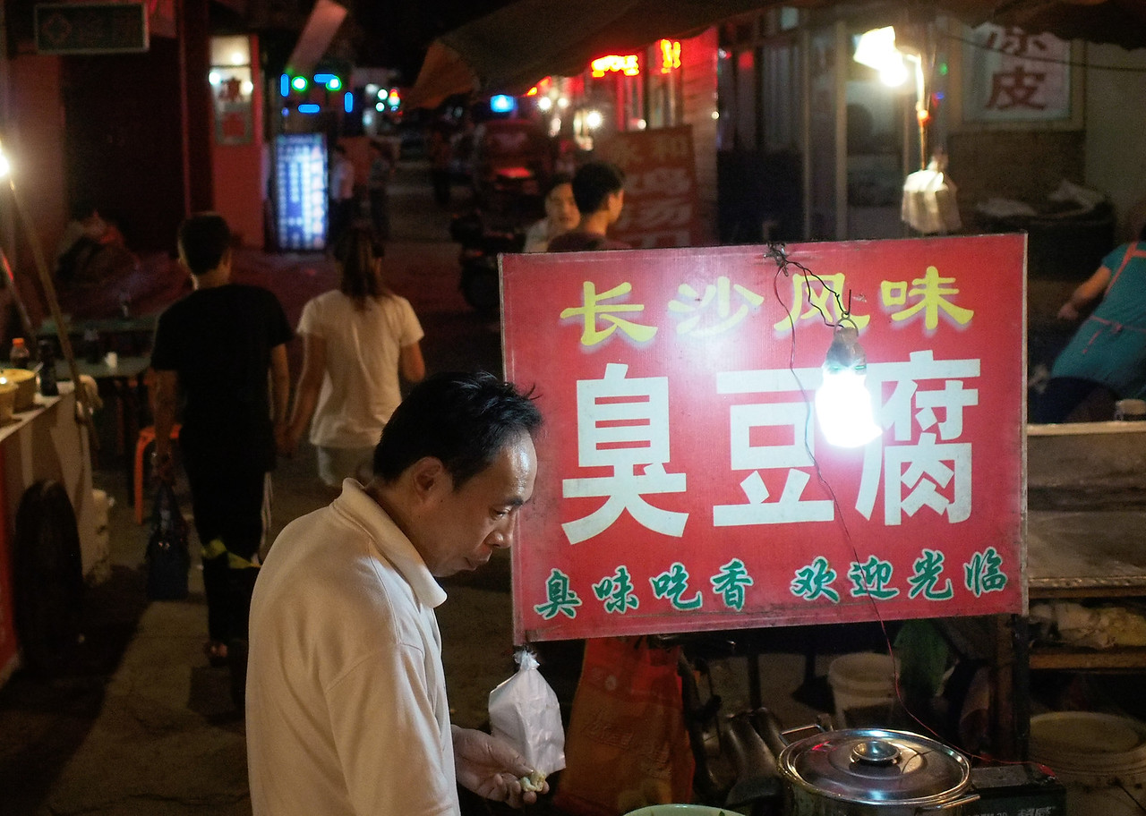 20140829_2133_2923 潘家庄村 PanJiaZhuangCun (Xi'an, 西安) 'Stinky Tofu 臭豆腐' store at night-markets.