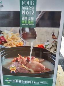 20180414_0910_0012 billboard outside restaurant in Guangzhou