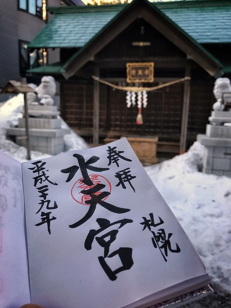 札幌水天宮