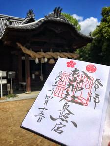 松山神社東照宮