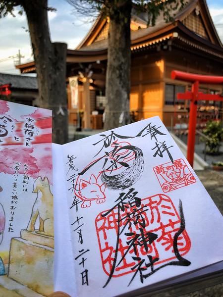 於菊稲荷神社