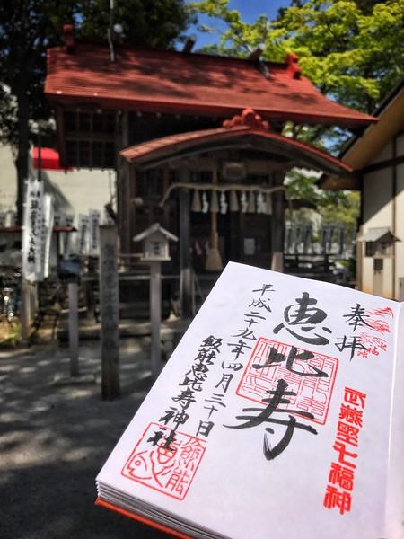 飯能恵比寿神社