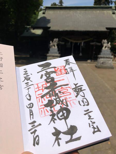 二宮赤城神社