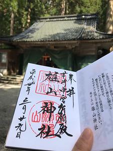雄山神社 中宮祈願殿