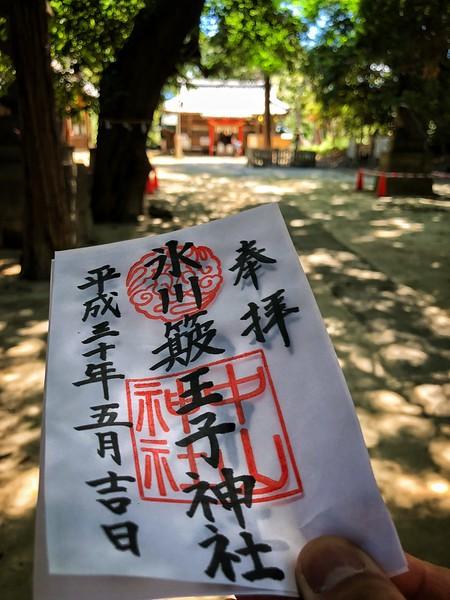 氷川簸王子神社