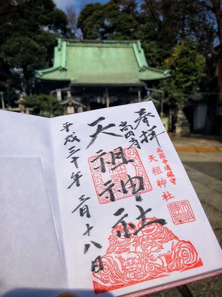高円寺天祖神社