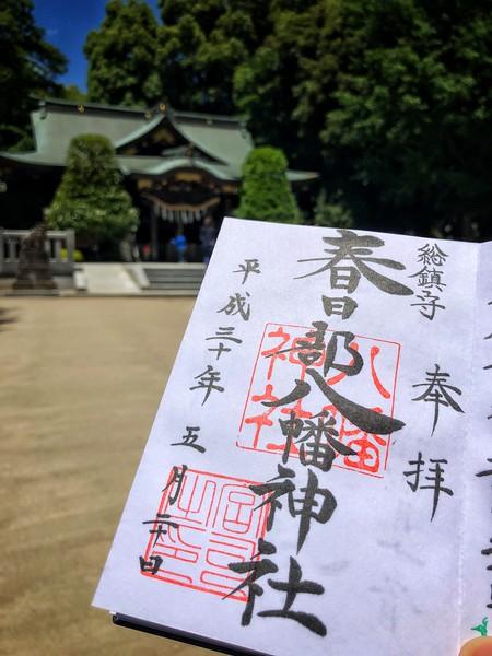 春日部八幡神社