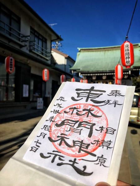 東林間神社