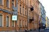 City street, St. Petersburg, Russia