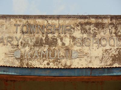 Kamuli Primary School