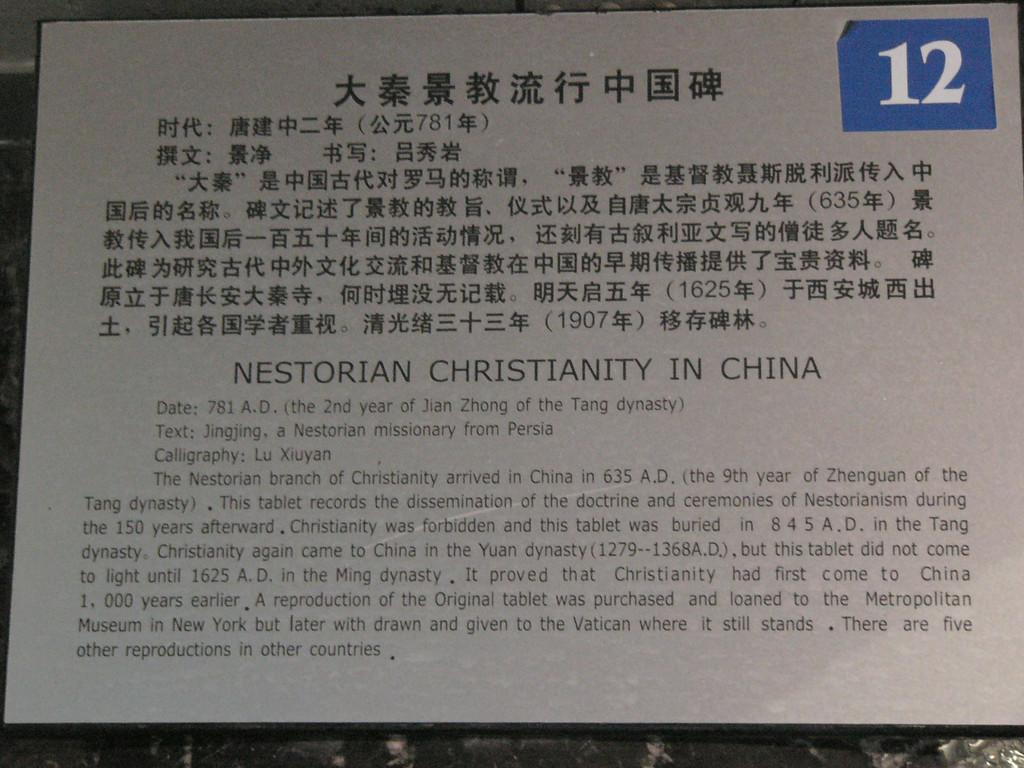 20051016_1624 Nestorian Plaque description at the Forest of the Steles