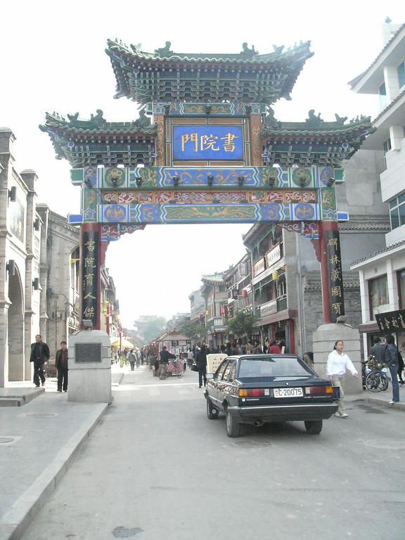 20051015_1601 ShuYuanMen