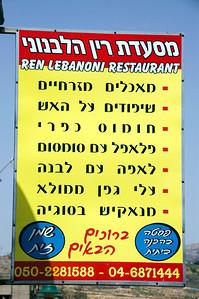 Restaurant in Druze village of Mas'ada
