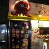 A sign for a restaurant that specialized in Takoyaki (fried octopus), which is essentially octopus balls (not literally).