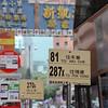 KMB Route 81 Bus Stops Jordan 1 Nov 15