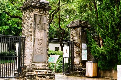 九龍城寨公園 KLn city garden