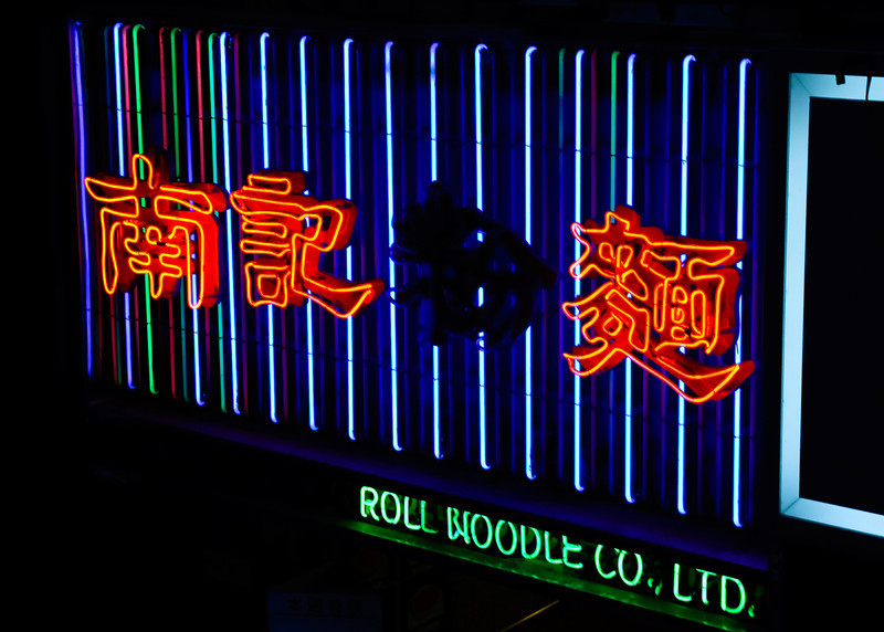 Sign for a soup restaurant near the corner of Yee Wo and Pennington Streets in Causeway Bay.