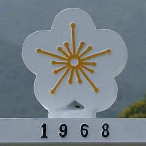 Mui Wo School 1968