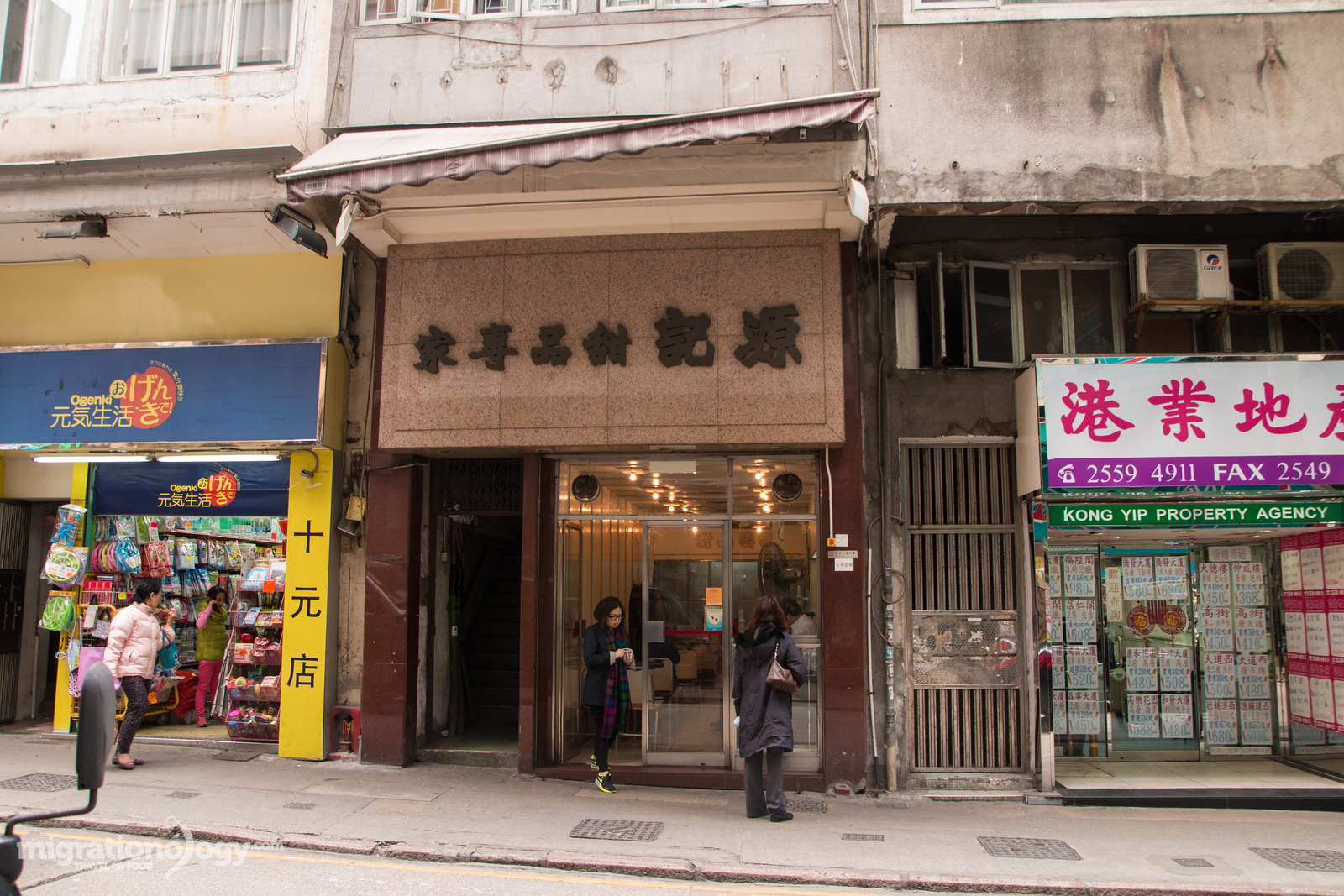 Yuen Kee dessert shop in Hong Kong