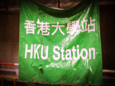 Shooting in MTR's future HKU station, 150ft underground; Very muddy, very hot and more than anything else, VERY humid! This station will only be opened to the Public in 2017...