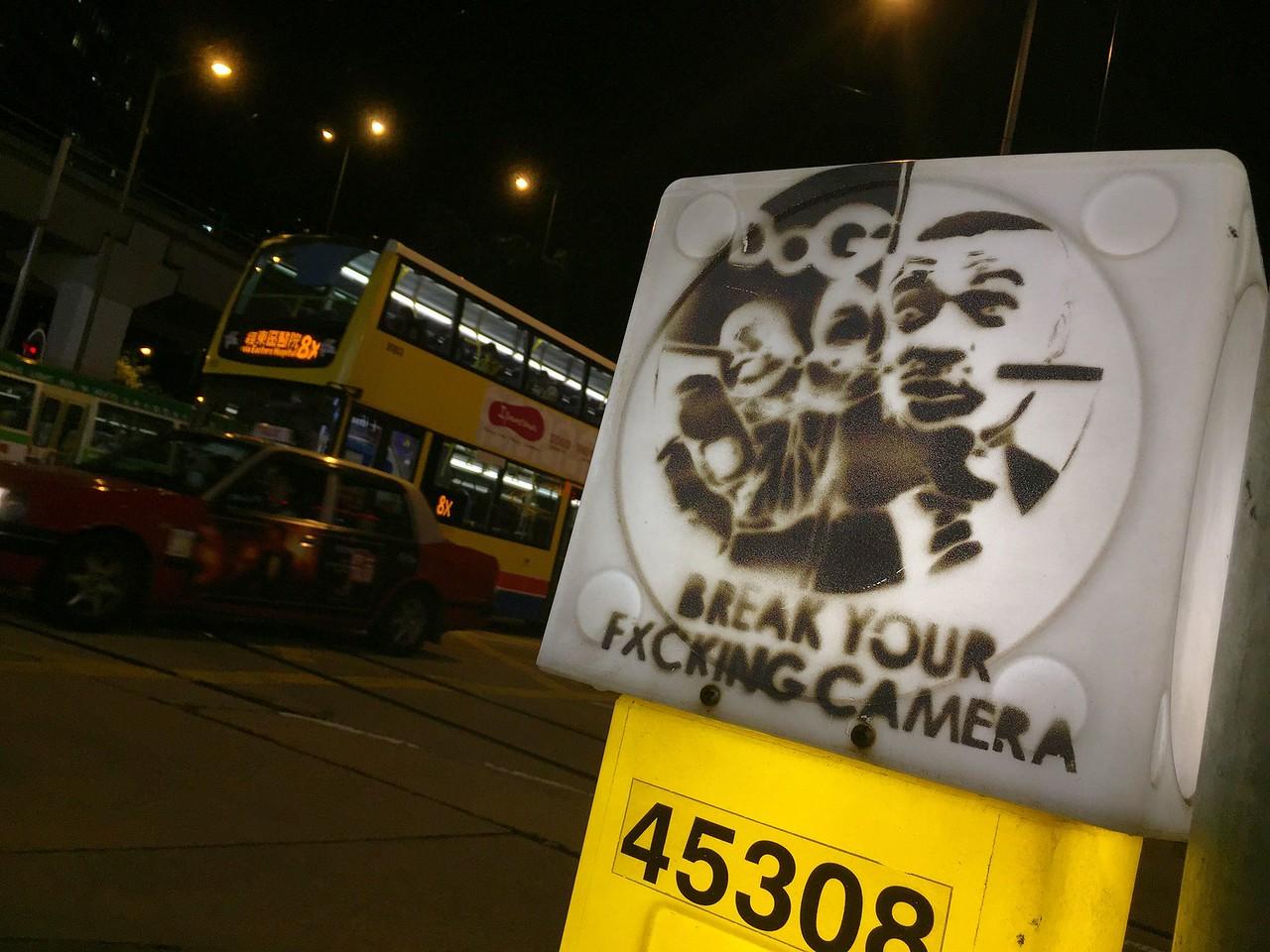 Break your F*** Camera