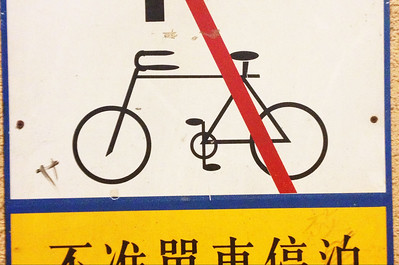 I like to ride my bicycle... but will it fly?