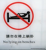 Don't lie on a park bench  in Hong Kong! Photographed in July 2009