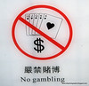Don't gamble in a park in Hong Kong! Photographed in July 2009