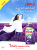 PERSIL Lavender Freshness detergent 2016  Saudi Arabia-UAE