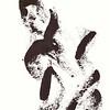 """""""Venus"""" (gouache on cardboard) by Viktor Galchenko"""