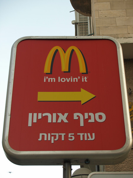 No matter where you go, chances are you'll find McDonald's waiting for you....