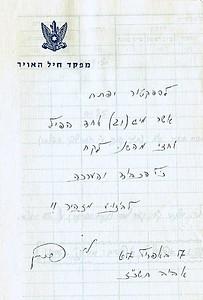 הפלת שני מטוסי מיג 21 סוריים, איזור דמשק, 7/4/1967 - מכתב ממפקד חיל האויר. מתוך האוסף של יוסי יערי.