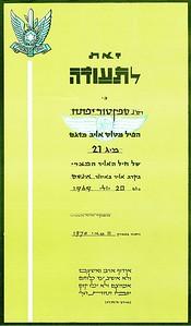 הפלת מיג 21 מצרי, איזור אינשאס, 20/7/1969 - תעודת ההפלה. מתוך האוסף של יוסי יערי.