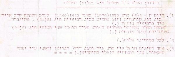 """הפלת מיג 21 מצרי, איזור דמייטה, 6/3/1970 - דו""""ח על ההפלות. מתוך האוסף של יוסי יערי."""