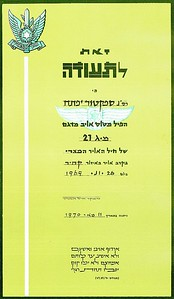 הפלת מיג 21 מצרי, איזור קהיר, 26/6/1969 - תעודת ההפלה. מתוך האוסף של יוסי יערי.