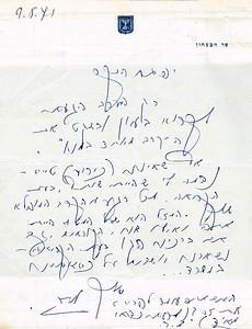 הפלת מיג 21 מצרי, איזור קהיר, 26/6/1969 - מכתב משר הבטחון. מתוך האוסף של יוסי יערי.
