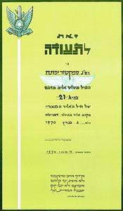 הפלת מיג 21 מצרי, איזור דמייטה, 6/3/1970 - תעודת ההפלה. מתוך האוסף של יוסי יערי.