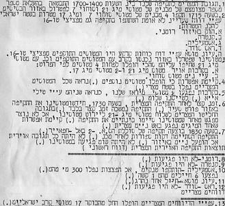 """הפלת מיג 21 מצרי, איזור אינשאס, 20/7/1969 - דו""""ח על הפעילות באותו יום. מתוך האוסף של יוסי יערי."""