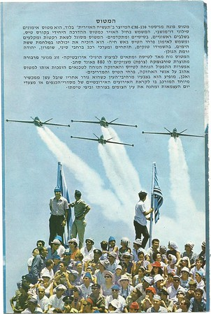 גב חוברת ההסבר על הצוות האוירובטי 1966