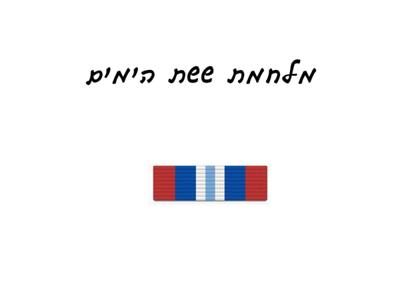 I - מלחמת ששת הימים