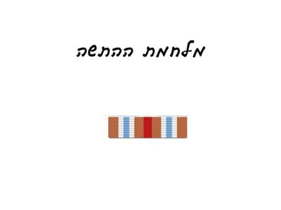 I - מלחמת ההתשה