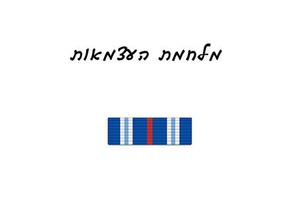 I - מלחמת העצמאות