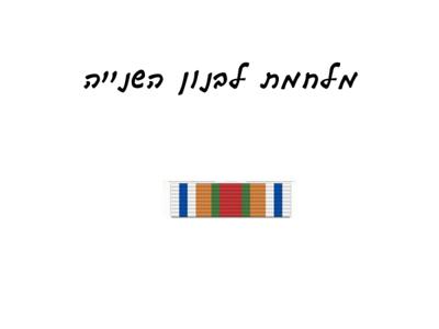 I - מלחמת לבנון השנייה 2006