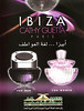 IBIZA CATHY GUETTA for Men - for Women 2008 United Arab Emirates (AK Saeed)