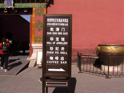 Forbidden City funny Beijing China
