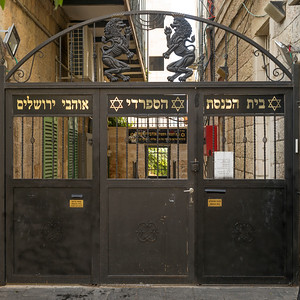 Closed gate of building in old city, Israel, Jerusalem