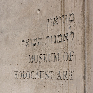 Museum of Holocaust Art, Yad Vashem, Jerusalem, Israel